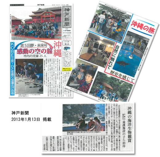 第5回KOBE夢・未来号 神戸新聞掲載