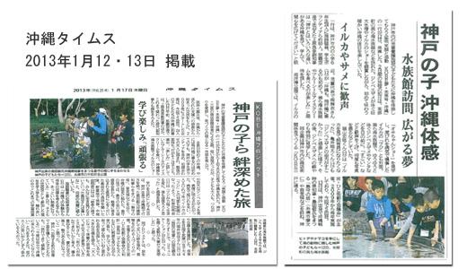 第5回KOBE夢・未来号 沖縄タイムス掲載